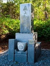 Gravesite, George Morikami, Morikami Museum and Japanese Gardens, Delray Beach, FL, USA.